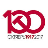 La primera Constitución socialista de la historia: contexto histórico y texto - Comisión del Centenario de la Revolución Socialista de Octubre - publicado en su web en 2016 Logo_160