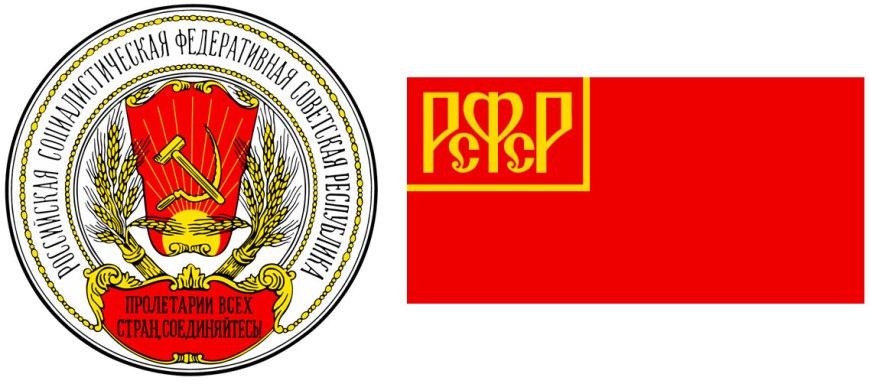 La primera Constitución socialista de la historia: contexto histórico y texto - Comisión del Centenario de la Revolución Socialista de Octubre - publicado en su web en 2016 Simbolos-rsfsr